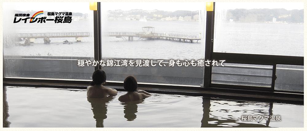 レインボー桜島 マグマ温泉