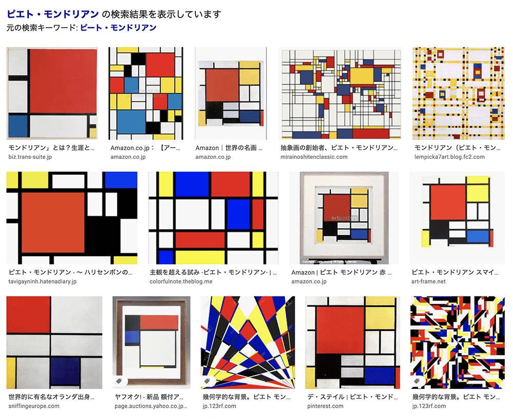 ピート・モンドリアン Piet Mondrian